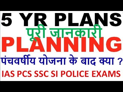 FIVE YEAR PLANS || PLANNING IN INDIA || Indian Economy Static GK for UPSC IAS PCS SSC SI PO BANK