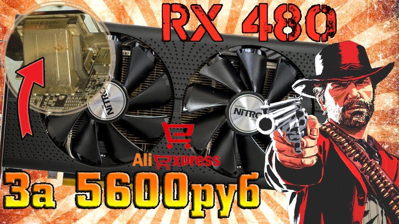 Усосанная RX480 с алиэкспресс за 5600руб