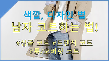 [자막] 남자 코트 코디하는 방법 추천! (색깔과 길이를 고려하세요!)   매력더하기