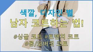 [자막] 남자 코트 코디하는 방법 추천! (색깔과 길이…