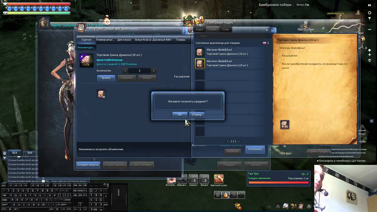 Blade & Soul Russian Private server first look
