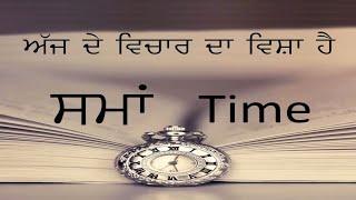 Motivational Quotes in Punjabi  'Subject Time' Anmol Vichar