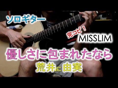 """ソロギター """"やさしさに包まれたなら"""" 荒井由実 MISSLIM、 Solo-Guitar """"Yasashisa Ni Tsutsumareta Nara"""" Yumi Arai E20-OMC"""