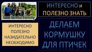 Интересно и полезно знать - Как сделать кормушку для птичек? семья Савченко