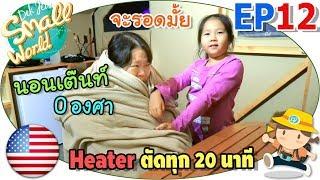 เด็กจิ๋วคืนนี้จะรอดมั้ย นอนเต๊นท์ริมทะเลสาบ 0 องศา heater ตัดทุก 20 นาที (Huttopia White Mountain)