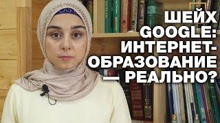 Стать студентом исламской академии? По вкусу - по карману