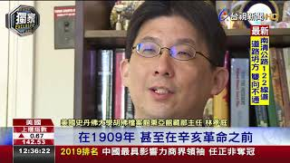 韓訪胡佛檔案館台視新聞專訪東亞部主任