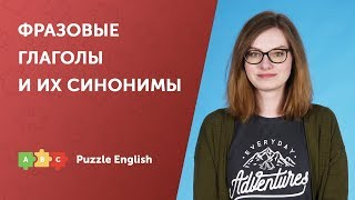 Фразовые глаголы и их синонимы