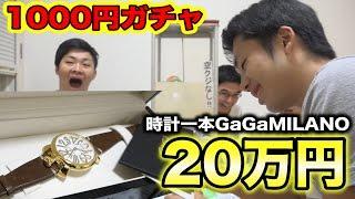 【1000円ガチャ】シルク、20万円の高級ブランド時計を買う。