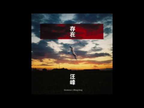 存在 汪峰 Cun Zai - Wang Feng【一小时循环 1 hour loop repeat】