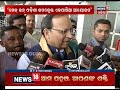 Odisha BJP in-charge Arun Singh slams Naveen for not inviting Union Ministers to Make In Odisha