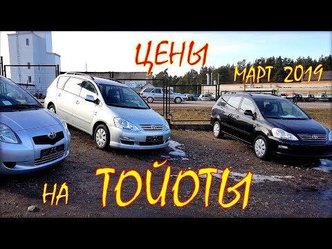 Авто из Литвы, Тойота цена, март 2019.
