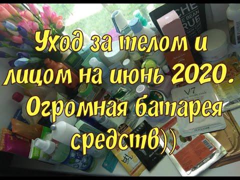 Уход для тела и лица на июнь 2020. Огромная батарея средств)))