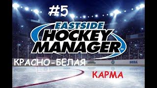 Фото Eastside Hockey Manager - за «Спартак»: Красно-белая карма или первый стрим #5