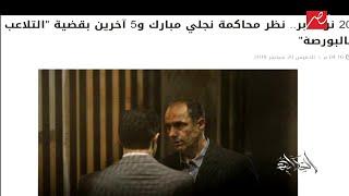 #الحكاية | إخلاء سبيل علاء وجمال مبارك في قضية التلاعب في البورصة .. القضية في أرقام