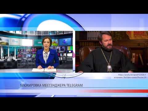 Церковь о блокировка Telegram