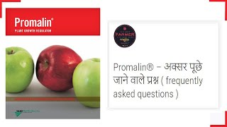 Promalin®  - अक्सर पूछे जाने वाले प्रश्न ( Frequently Asked Questions )