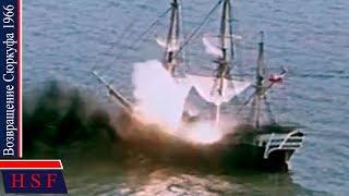 Безумные поступки ради женщин Boзвращение Cюркуфа | Приключенческие фильмы про мореплавателей