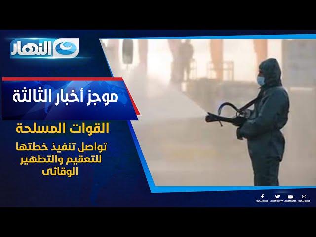 القوات المسلحة تواصل تنفيذ خطتها للتطهير والتعقيم الوقائى | موجز الأخبار