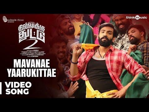 Dhilluku Dhuddu 2   Mavanae Yaarukittae Video Song   Santhanam   Rambhala   Shabir