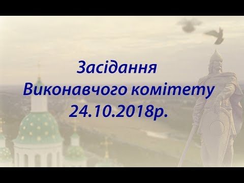 Засідання виконавчого комітету Лубенської міської ради 24.10.2018 р.