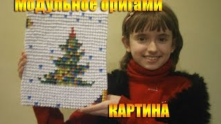 как сделать картину из модулей оригами о