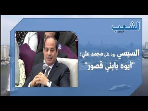 جريدة الشعب :السيسي يرد على محمد علي: