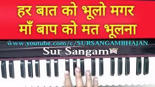 Maa Baap Ko Mat Bhulna II Sur Sangam Bhajan II How to Sing On Harmonium