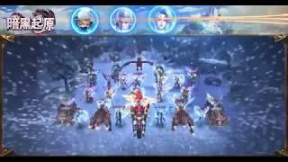 暗黑起源  MMO大世界手游,殿堂级3D魔幻巨作10s