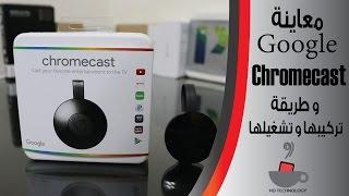 معاينة قطعة جوجل Chromecast و خطوات تركيبها و تشغيلها !!