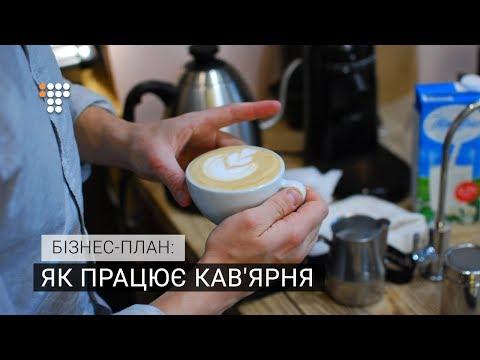 Як працює кав'ярня