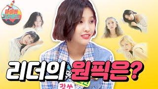 Download 민니와 미연을 절망에 빠뜨린 소연의 최애 멤버는? Soyeon put Minnie and Miyeon in despair. Who's her favorite member?[ENG]