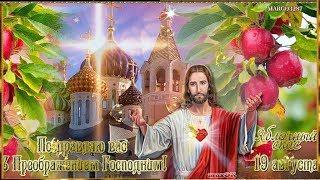 С Яблочным Спасом!  Преображение Господне!