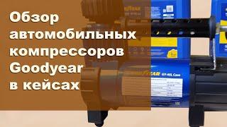 Обзор автомобильных компрессоров Goodyear
