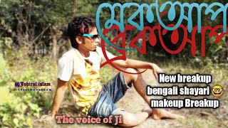 Makeup 😂😂 breakup new shayari 2021 bangla screenshot 5