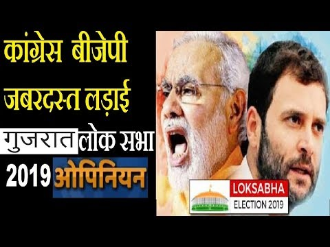 Gujarat Lok sabha Election opinion poll 2019 | Latest