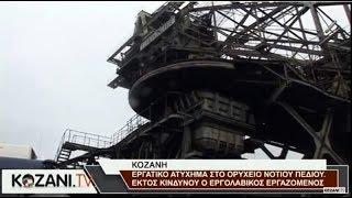 Εργατικό ατύχημα στο ορυχείο Νοτίου Πεδίου της ΔΕΗ