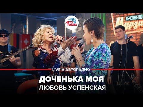 🅰️ Любовь Успенская - Доченька Моя (Авторадио)