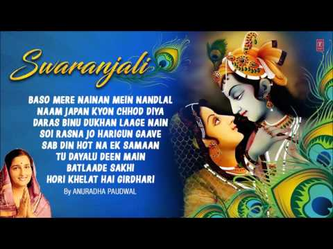 Swaranjali, Krishna Bhajans By Anuradha Paudwal I Full Audio Songs Juke Box