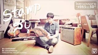 STAMP : สบู่ [Official Audio]