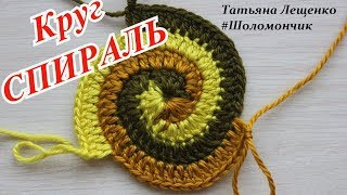 Вязание крючком. Урок 15.1 - Круг спираль (начало) | Spiral crochet circle motif