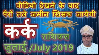 -2019-kark-cancer-horoscope-july-2019