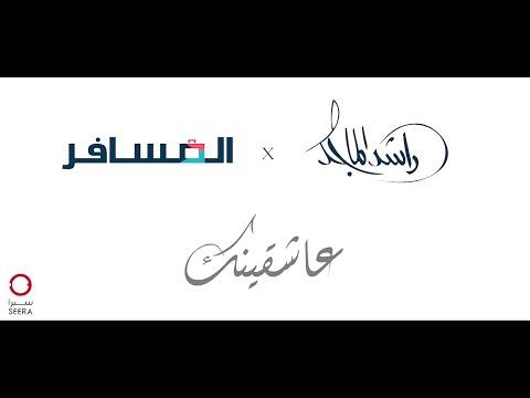 عاشقينك - راشد الماجد   أغنية اليوم الوطني الـ 90 - المسافر