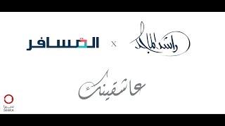 عاشقينك - راشد الماجد | أغنية اليوم الوطني الـ 90 - المسافر