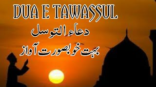 Dua E Tawassul   دعاء التوسل   Best Voice   2021   MAZHAB E JAFFRIA