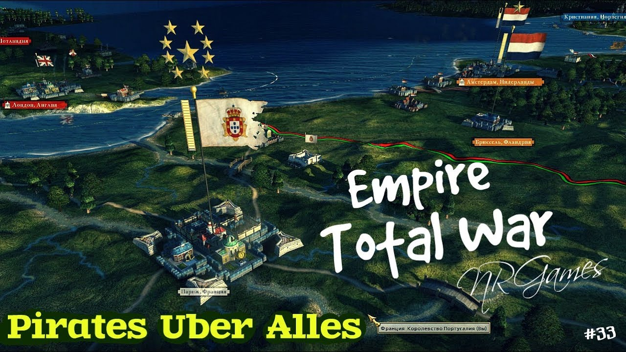 Pirates Uber Alles Empire Total War Португалия ч.33