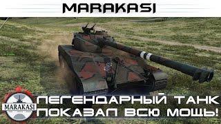 Легендарный танк показал всю свою мощь, 10к урона и Колобанов World of Tanks