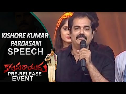 Kishore Kumar Pardasani  Speech | Katamarayudu Pre Release Event | Pawan Kalyan | Shruthi Hassan