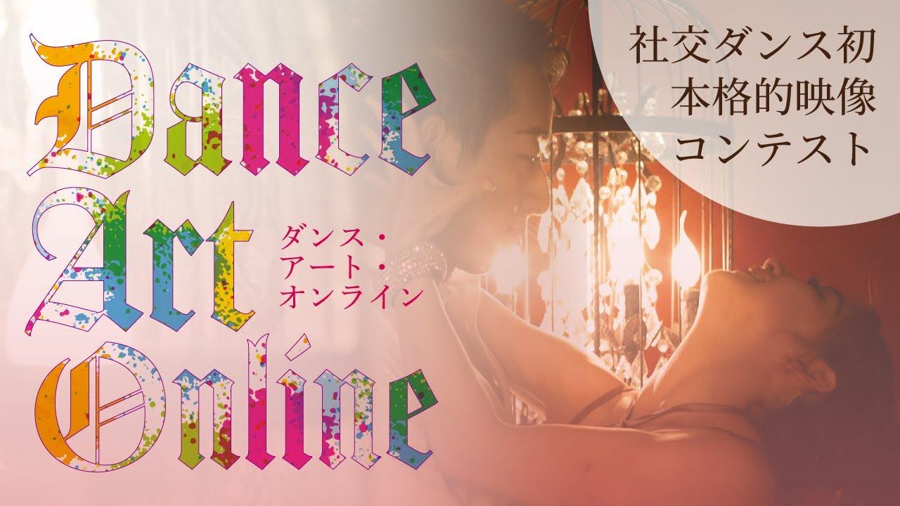 社交ダンス界初の本格的動画作品コンテスト「Dance Art Online」プレゼンテーションムービー 加地卓&町田恵深