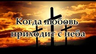 Когда любовь приходит с неба